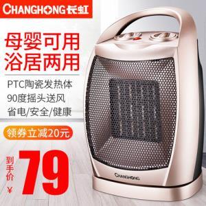 长虹取暖器家用节能省电小太阳电暖气迷你暖风机小型办公室取暖机49元(需用券)