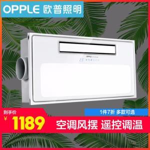 欧普照明(OPPLE)智能风暖浴霸集成吊顶多功能三合一超导卫生间浴室大面积吹风可定向*4件 3447元(合861.75元/件)