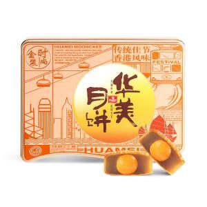 华美月饼时尚金装铁盒蛋黄白莲蓉月饼礼盒广式时尚礼盒   券后58元