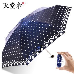 天堂伞迷你口袋黑胶遮阳五折伞 39元