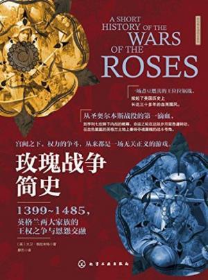《玫瑰战争简史》Kindle电子书 3.99元
