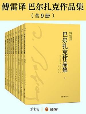 《巴尔扎克作品集》Kindle电子书傅雷译 9.99元