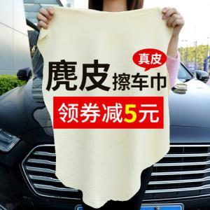 【买1送1!】麂皮擦车巾共2条 3.8元包邮(需用券)
