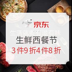 促销活动:京东生鲜食品西餐节大促 可享3件9折4件8折,叠加领券129-10,199-20;