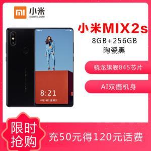 Xiaomi/小米(mi)小米Mix2S8GB+256GB黑色陶瓷版移动联通电信4G全网通手机 1895元