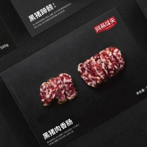 谷饲慢养300天!网易味央 黑猪肉香肠原味 350g  68元包邮