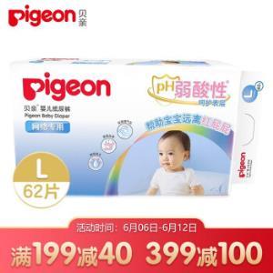 贝亲Pigeon弱酸性纸尿裤尿不湿L62片*2件 190元(合95元/件)