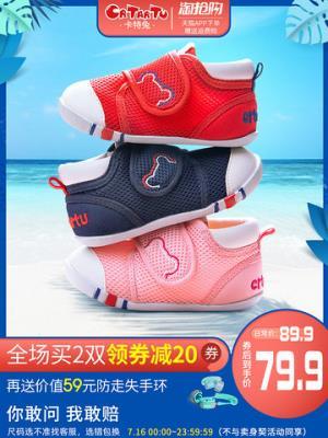 卡特兔经典款女宝宝鞋    79.9元(需用券)