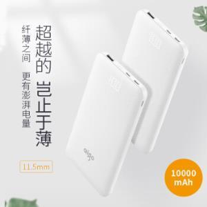 aigo爱国者电子出品充电宝E10小巧便携11.5mm超薄10000毫安移动电源双输出适用于苹果华为小米白色 87.3元