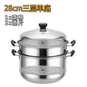 不锈钢蒸锅三层蒸笼汤蒸锅锅具28cm    49元