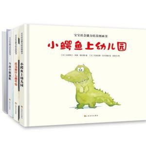 《宝宝社会能力培养图画书》(共4册)