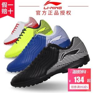 李宁正品足球鞋儿童成人青少年学生男女碎钉足球比赛训练足球鞋105元(需用券)