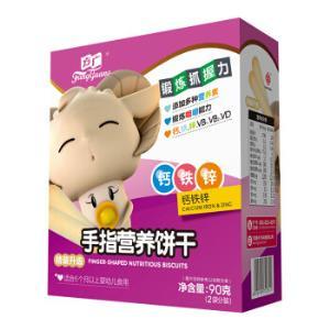 方广婴幼儿手指营养饼干宝宝零食含钙铁锌多种维生素90g(小袋分装6个月以上适用)*7件    45.45元(合6.49元/件)