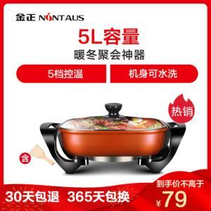金正(NiNTAUS)家用电火锅JZH-401A多用途电热锅大容量电煮锅韩式加厚不沾锅