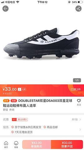DOUBLESTAR双星DSA003双星足球鞋运动鞋棉布面人造草33元