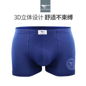 SEPTWOLVES七匹狼D7002-4男士内裤45元
