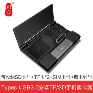 川宇USB-C3.0高速多功能合一手机读卡器收纳盒取卡针Type-c接口安记录仪内存卡67元