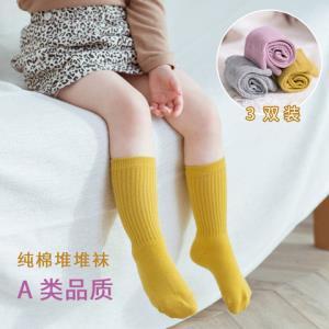 儿童袜子中筒袜春秋冬薄款女童堆堆袜1-8岁男童女宝宝纯色长筒袜8.9元(需用券)