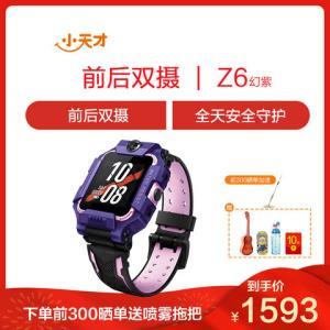 小天才电话手表Z6幻紫4G全网通儿童智能防水定位中小学生男女孩手表1593元