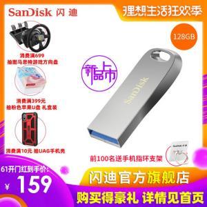 sandisk閃迪至尊高速酷奐USB3.1閃存盤CZ74-128G金屬U盤加密優盤149.9元