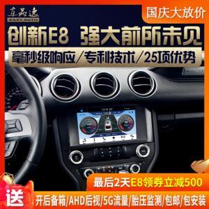 车品逸福特野马原车CD倒车影像一体机中控Mustang8寸中控大屏导航 1698元
