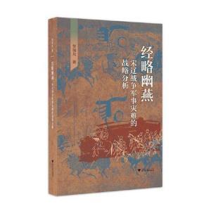 《经略幽燕:宋辽战争军事灾难的战略分析》