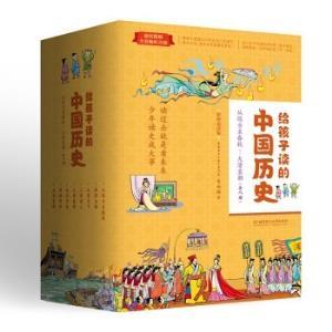 《给孩子读的中国历史》(套装8册)