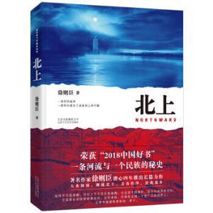 2019第十届茅盾文学奖获奖作品:北上(2018中国好书)
