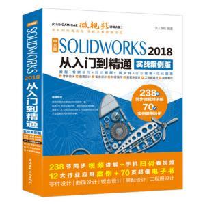 SolidWorks2018从入门到精通实战案例版
