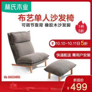 林氏木业北欧宜家客厅懒人沙发可折叠日式卧室布艺单人沙发椅LS075SF1