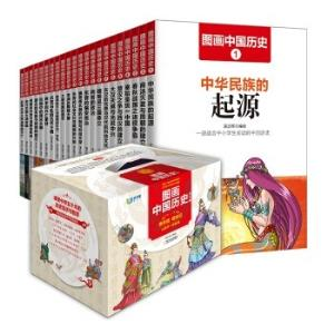 《图画中国历史》(彩绘版套装共22册礼品装)