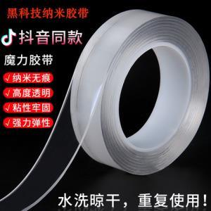 米良品万次强力透明无痕魔力胶带宽30mm长3m厚2mm 19.9元(需用券)
