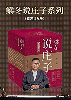 《梁冬说庄子》(套装共九册)kindle版 39.99元
