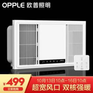 欧普照明(OPPLE) F135-S 升级版智能风暖浴霸  499元