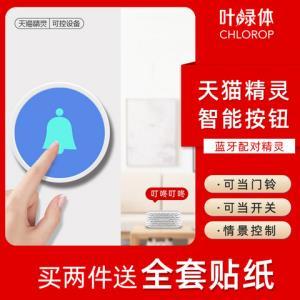 叶绿体无线按钮天猫精灵远程遥控开关免布线随意贴手机app控制29.9元