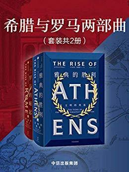 希腊与罗马两部曲:雅典的胜利+罗马的崛起kindle版 29.99元