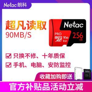 朗科256G内存卡手机高速TF闪存盘micro存储卡SDC10正品内存卡 153.9元