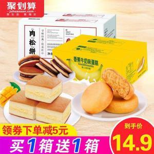 百乐芬 夹心蛋糕 400g*2箱 (多味可选) 14.9元包邮