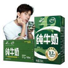 14日14点:伊利纯牛奶迷彩包装250ml*24盒/箱 64.8元