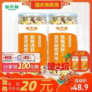 米小芽蔬菜蝴蝶面200g*2 28.9元(需用券)