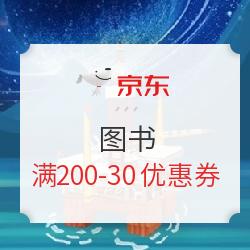 15日10点、移动专享:京东图书满200减30元优惠券满200减30元