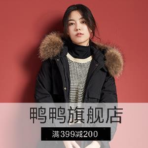 促销活动:苏宁易购鸭鸭羽绒服旗舰店满减优惠满399减200元