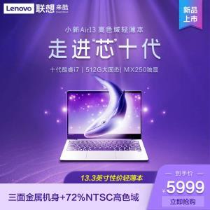Lenovo 联想 小新air13 13.3英寸笔记本电脑(i7-10510U、8GB、512GB、MX250、72%) (满减)5999元包邮