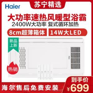 移动端:海尔浴霸A3集成吊顶大功率速热风暖型悬浮面罩14瓦LED大照明83mm超薄暖风机多功能六合一 699元
