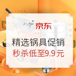 """15日0點、促銷活動:京東""""鍋""""色天香精選好鍋促銷秒殺低至9.9元"""
