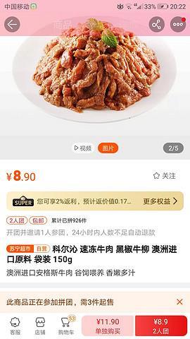 科尔沁速冻牛肉黑椒牛柳澳洲进口原料袋装150g*8件 90元(合11.25元/件)