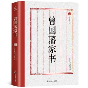 《曾国藩家书全集》完整版 6.8元(需用券)