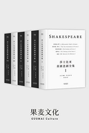 《莎士比亚喜剧悲剧全集》Kindle版 0.99元