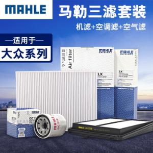 再降价:MAHLE 马勒 三滤套装 大众车系 54元包邮(需用券)