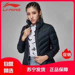 自营李宁(LI-NING)女士2018短立领百搭风运动羽绒服AYMN028 220元(需用券)
